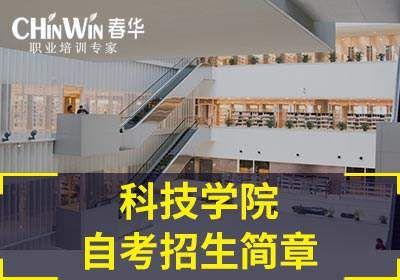 浙江科技学院(自考)招生简章