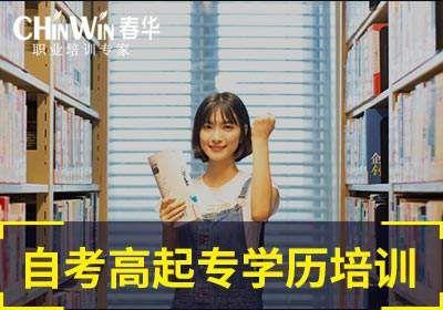 无锡春华自考高起专学历培训(面授+网课)