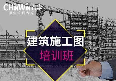 温州建筑施工图培训
