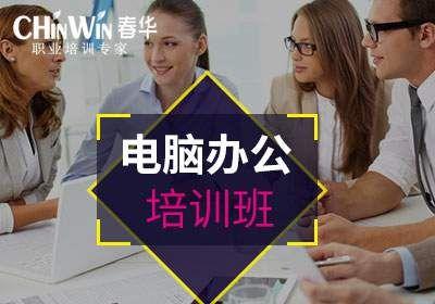 临海OA电脑办公培训