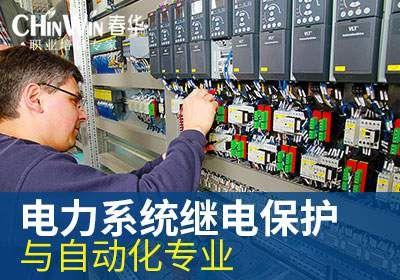 宁波电力系统继电保护与自动化专业