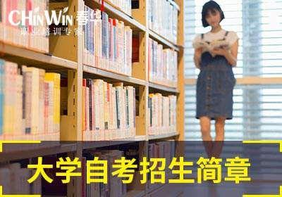 浙江师范大学自考招生简章