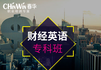 宁波专科财经英语专业培训