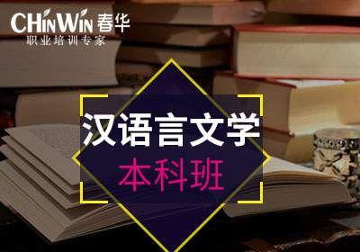 宁波汉语言文学专业本科