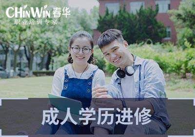 温岭成人学历进修