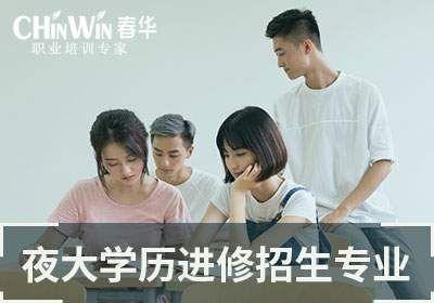 宁波镇海夜大学历进修招生专业