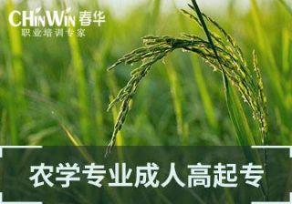 宁波农学专业成人高起专