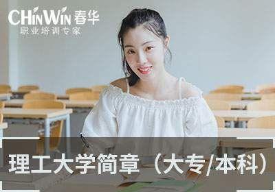 浙江理工大学简章(大专、本科)