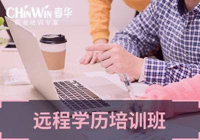 无锡远程学历培训班(网课+面授)