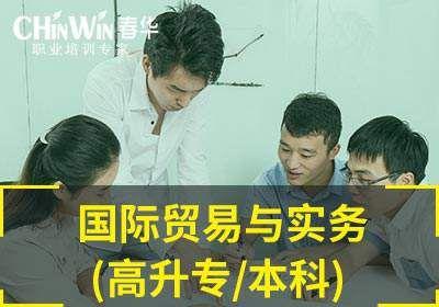 余姚国际贸易与实务(高升专/本科)