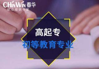 宁波高起专初等教育专业