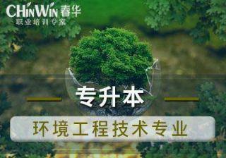 宁波专升本环境工程技术专业