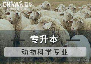 宁波专升本动物科学专业