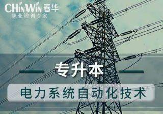 宁波专升本电力系统自动化技术
