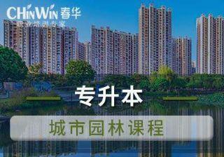 宁波专升本城市园林课程