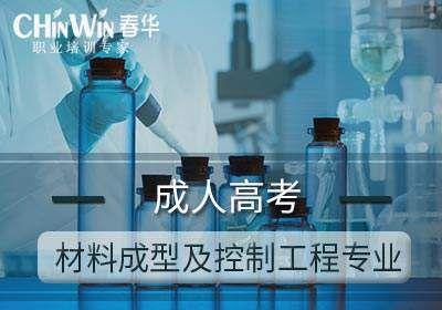 北仑材料成型及控制工程专业成人高考