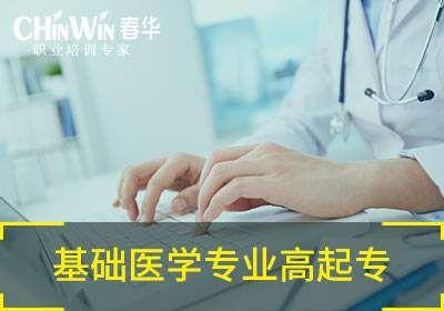 宁波基础医学专业高起专