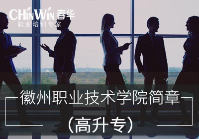 徽州职业技术学院简章(高升专)