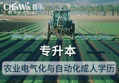 宁波专升本农业电气化与自动化成人学历