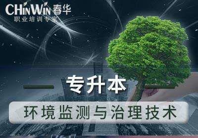 宁波专升本环境监测与治理技术