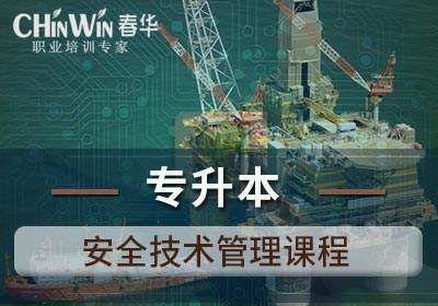 宁波专升本安全技术管理课程