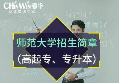 杭州师范大学招生简章(高起专、专升本)