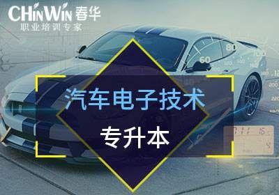 宁波汽车电子技术专升本