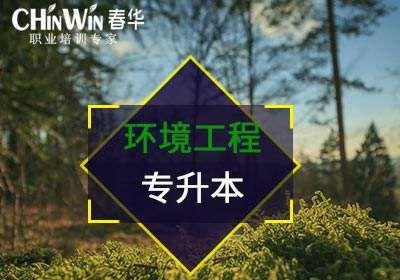 宁波环境工程专升本