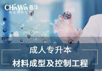 宁波成人专升本材料成型及控制工程