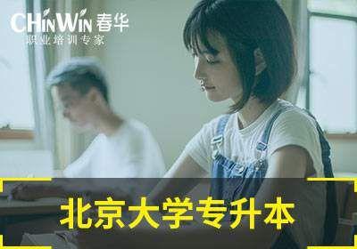 北京大学专升本