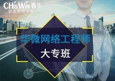 华微网络工程师大专班