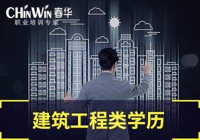 温州永嘉建筑工程类学历