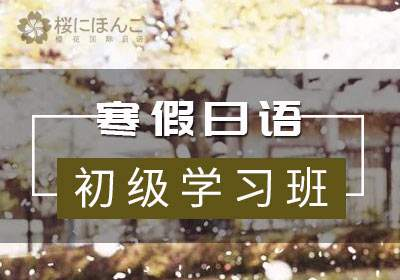 青岛寒假日语培训初级班,青岛寒假日语培训班。