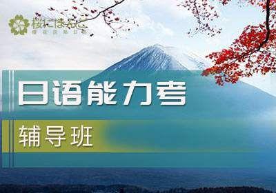 日语能力考辅导班