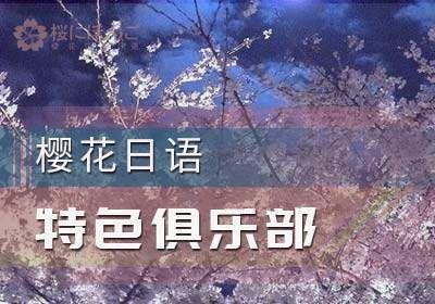 櫻花日語特色俱樂部