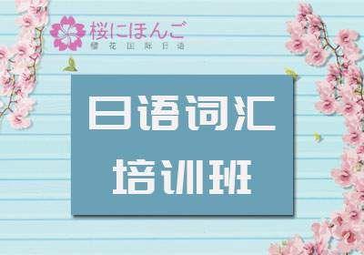 日语词汇培训班