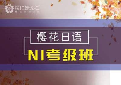无锡樱花日语N1考级班
