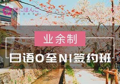 业余制日语0至N1签约班
