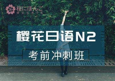 无锡樱花日语N2考前冲刺班