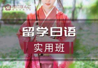 苏州留学日语实用培训班