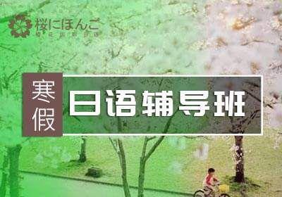 扬州寒假日语辅导班