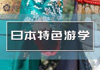 樱花国际日语 日本特色游学