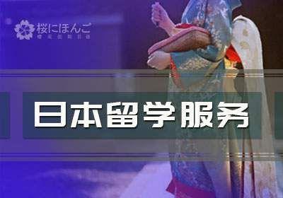 王牌全日制日语留学考证课程