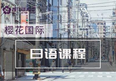 樱花日语补充课
