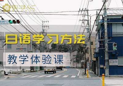 南京樱花日语体验课