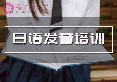 扬州日语发音培训