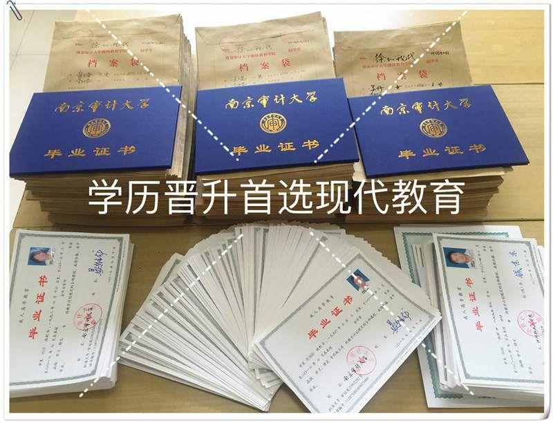 南京审计大学徐州考生开始报名啦!