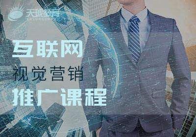 互联网视觉营销推广课程