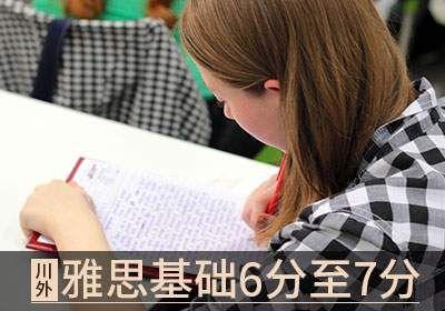 重庆雅思基础培训川外6分至7分培训班