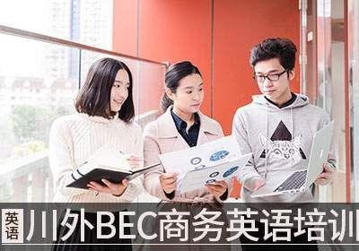 川外BEC重庆商务英语培训